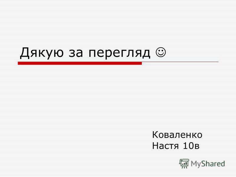 Дякую за перегляд Коваленко Настя 10в