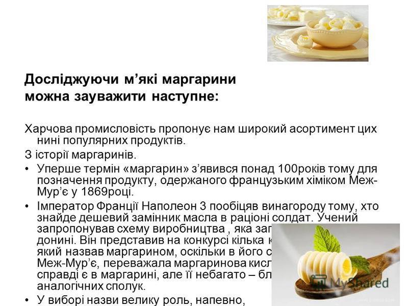 Споживайте харчові маргарини- продукти гідрування олій. Вони не містять холестерину. Але при підвищеній температурі утворюються транс молекули, що сприяють появі новоутворень в організмі. Жири – обовязкова складова їжі людини.