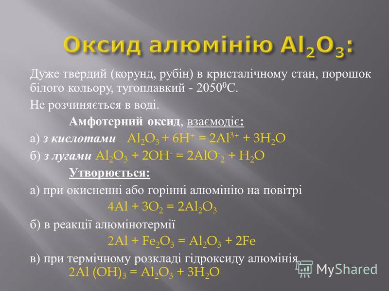 Дуже твердий ( корунд, рубін ) в кристалічному стан, порошок білого кольору, тугоплавкий - 2050 0 С. Не розчиняється в воді. Амфотерний оксид, взаємодіє : а ) з кислотами Al 2 O 3 + 6H + = 2Al 3+ + 3H 2 O б ) з лугами Al 2 O 3 + 2OH - = 2AlO - 2 + H