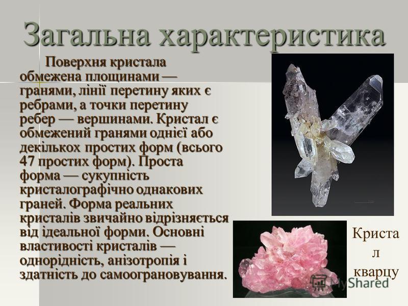 Загальна характеристика Поверхня кристала обмежена площинами гранями, лінії перетину яких є ребрами, а точки перетину ребер вершинами. Кристал є обмежений гранями однієї або декількох простих форм (всього 47 простих форм). Проста форма сукупність кри