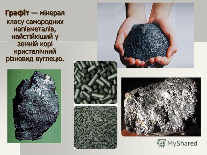 Графі́т мінерал класу самородних напівметалів, найстійкіший у земній корі кристалічний різновид вуглецю. Графі́т мінерал класу самородних напівметалів, найстійкіший у земній корі кристалічний різновид вуглецю.
