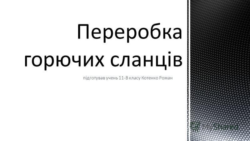 підготував учень 11-В класу Котенко Роман