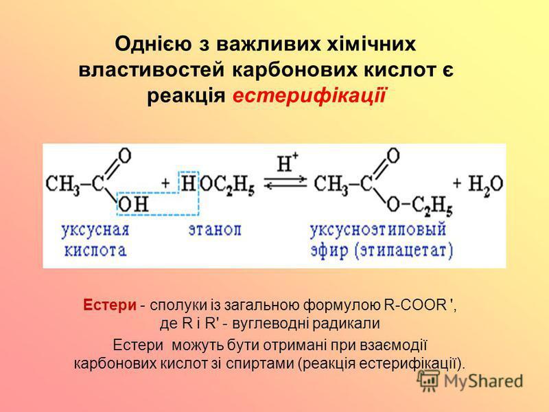 Однією з важливих хімічних властивостей карбонових кислот є реакція естерифікації Естери - сполуки із загальною формулою R-COOR ', де R і R' - вуглеводні радикали Естери можуть бути отримані при взаємодії карбонових кислот зі спиртами (реакція естери