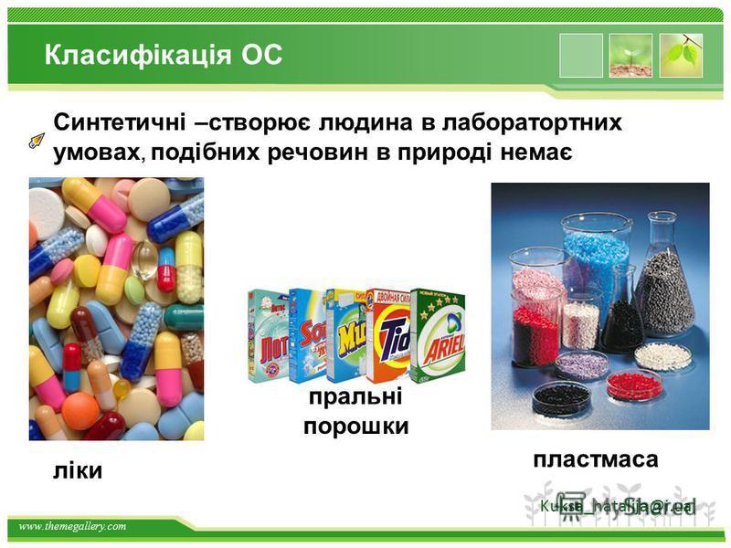 www.themegallery.com Класифікація ОС Штучні – створює людина в лаборатортних умовах, схожі на природні речовини. хутро бензин шовк Kuksa_natalija@i.ua