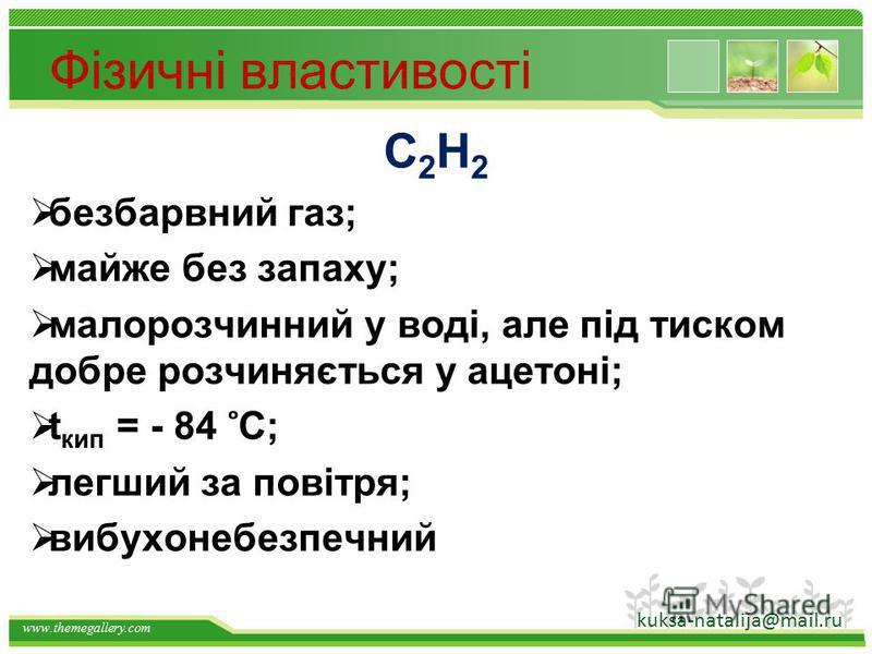 www.themegallery.com Фізичні властивості етилену С 2 Н 4 безбарвний газ; добре розчинний в органічних розчинниках; t плавл = - 169,2 ̊ С; вибухонебезпечний Kuksa_natalija@i.ua