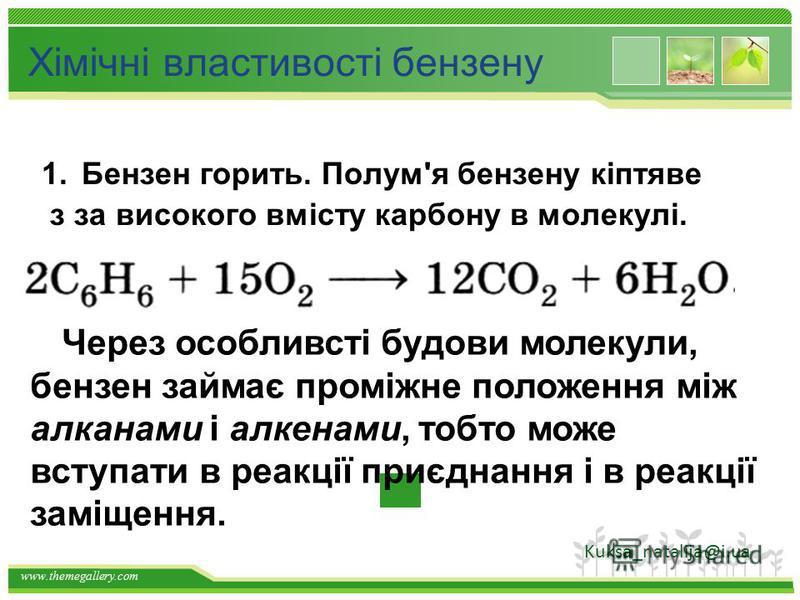 www.themegallery.com Порівняльна таблиця п/пНазва Клас вуглеводню Загальна формула БудоваХімічні властивості Якісне визначення 1. СН 4 метанметан Насичені, алкани С n H 2n+2 тетраедр одинарні звязки Реакції заміщення: СН 4 +Cl 2СН 3 Cl+НCl Горіння: С