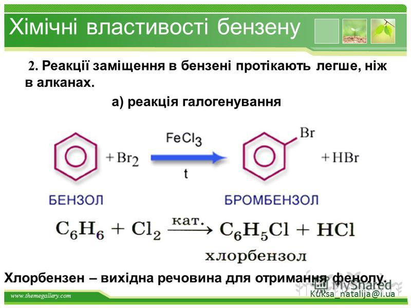 www.themegallery.com 1.Бензен горить. Полум'я бензену кіптяве з за високого вмісту карбону в молекулі. Хімічні властивості бензену Через особливсті будови молекули, бензен займає проміжне положення між алканами і алкенами, тобто може вступати в реакц