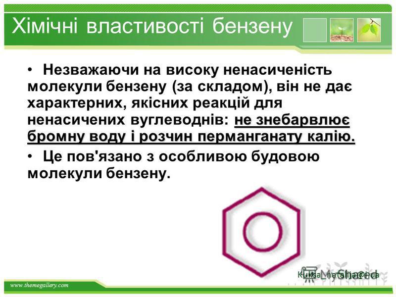 www.themegallery.com Хімічні властивості бензену 3. Реакції приеднання в бензені протікають складніше, ніж в алкенах. Реакція гідрування Kuksa_natalija@i.ua