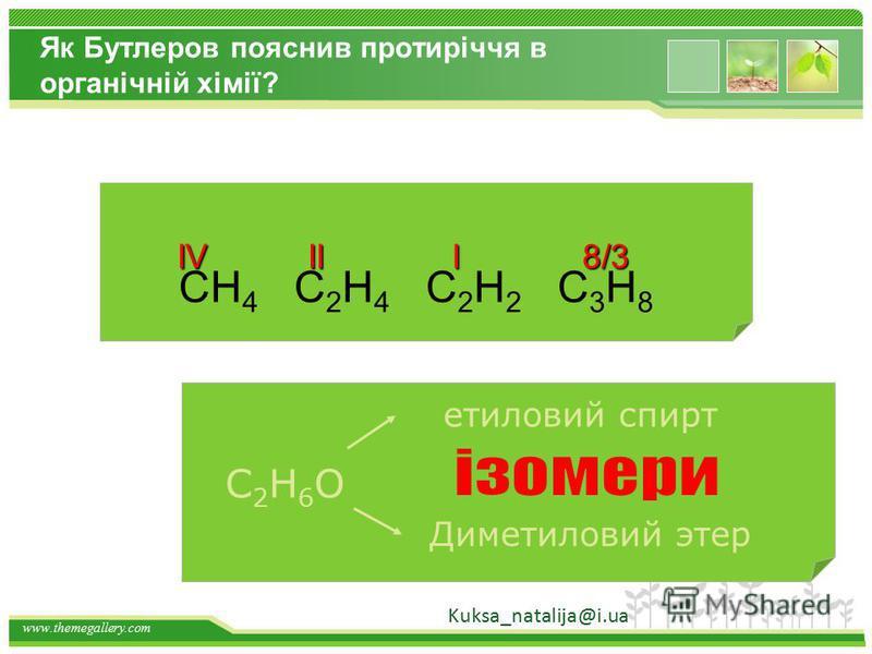 www.themegallery.com Найважливіші характеристики ОС 1) Багатоманітністьсть ( близько 27 млн.) 2)До складу обовязково входять (С) і (Н) – вуглеводні (ВВ) 3) Атоми в молекулі звязані ковалентним вязком 4) Неелектроліти Kuksa_natalija@i.ua