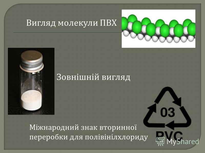 Вигляд молекули ПВХ Зовнішній вигляд Міжнародний знак вторинної переробки для полівінілхлориду