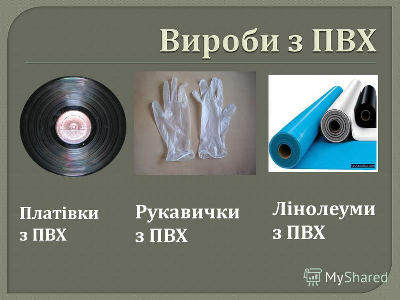 Платівки з ПВХ Рукавички з ПВХ Лінолеуми з ПВХ
