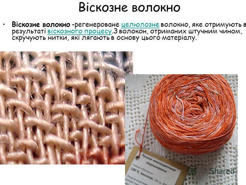 Віскозне волокно Віскозне волокно -регенероване целюлозне волокно, яке отримують в результаті віскозного процесу.З волокон, отриманих штучним чином, скручують нитки, які лягають в основу цього матеріалу.целюлозневіскозного процесу