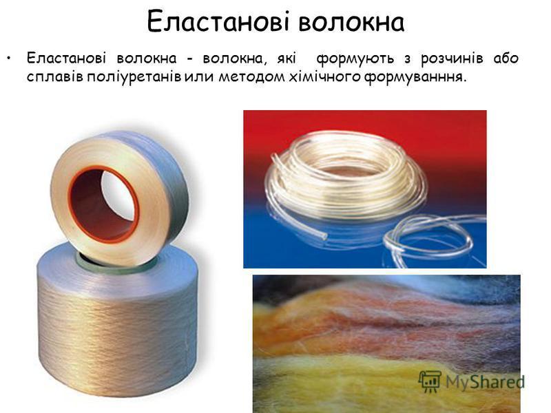 Еластанові волокна Еластанові волокна - волокна, які формують з розчинів або сплавів поліуретанів или методом хімічного формуванння.