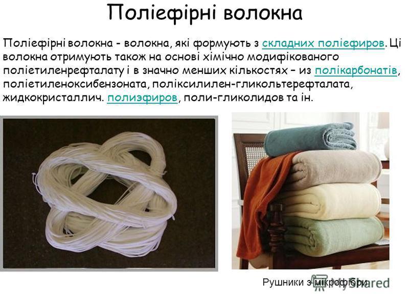 Поліефірні волокна Поліефірні волокна - волокна, які формують з складних поліефиров. Ці волокна отримують також на основі хімічно модифікованого поліетиленрефталату і в значно менших кількостях – из полікарбонатів, поліетиленоксибензоната, поліксилил