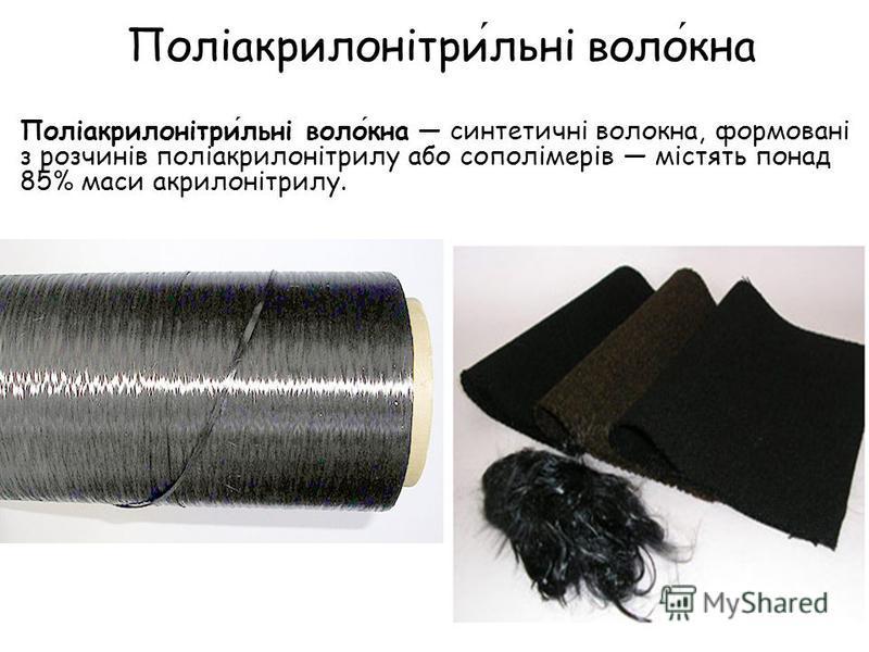 Поліакрилонітрильні волокна Поліакрилонітрильні волокна синтетичні волокна, формовані з розчинів поліакрилонітрилу або сополімерів містять понад 85% маси акрилонітрилу.
