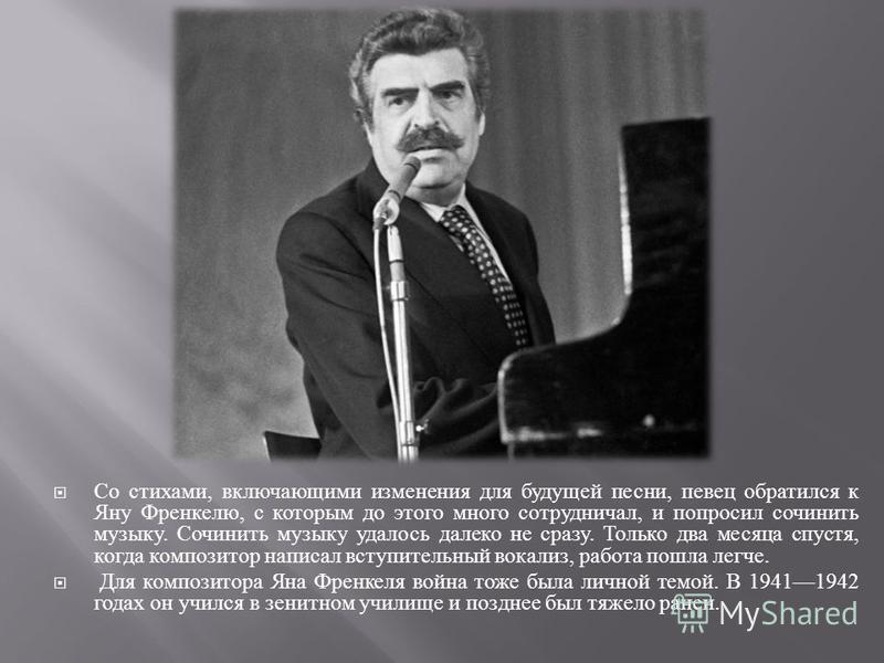 Со стихами, включающими изменения для будущей песни, певец обратился к Яну Френкелю, с которым до этого много сотрудничал, и попросил сочинить музыку. Сочинить музыку удалось далеко не сразу. Только два месяца спустя, когда композитор написал вступит
