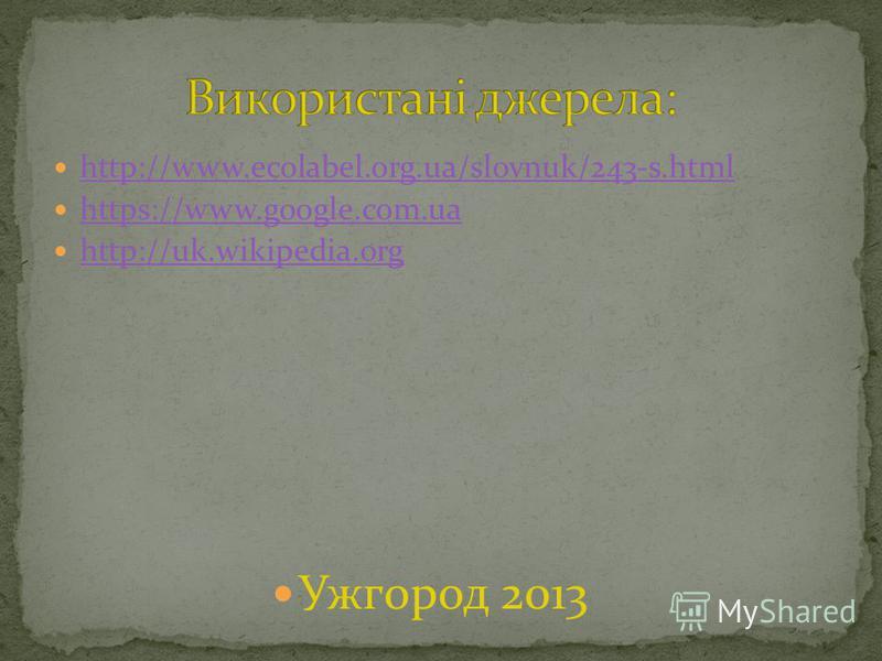 http://www.ecolabel.org.ua/slovnuk/243-s.html https://www.google.com.ua http://uk.wikipedia.org Ужгород 2013