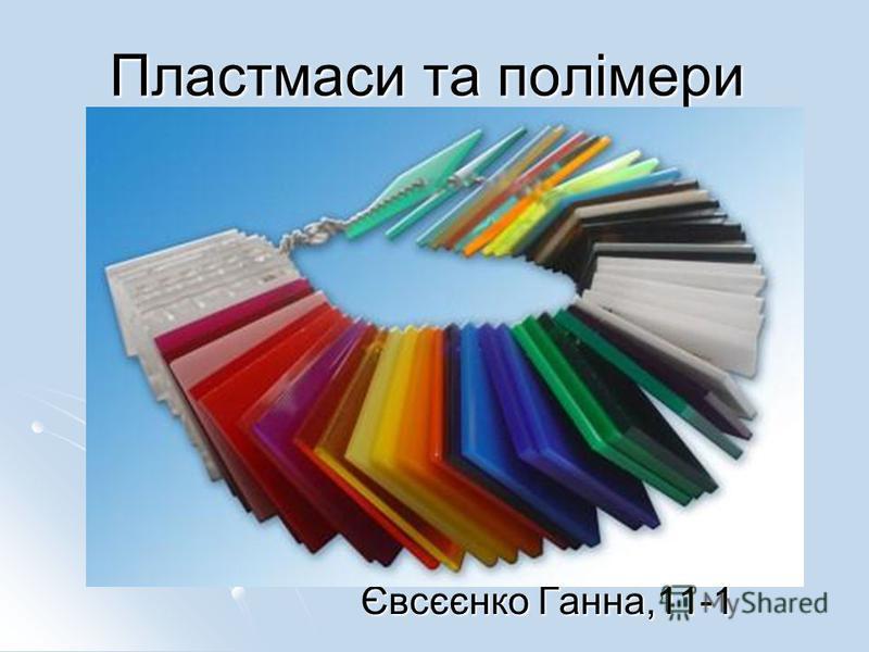 Пластмаси та полімери Євсєєнко Ганна,11-1