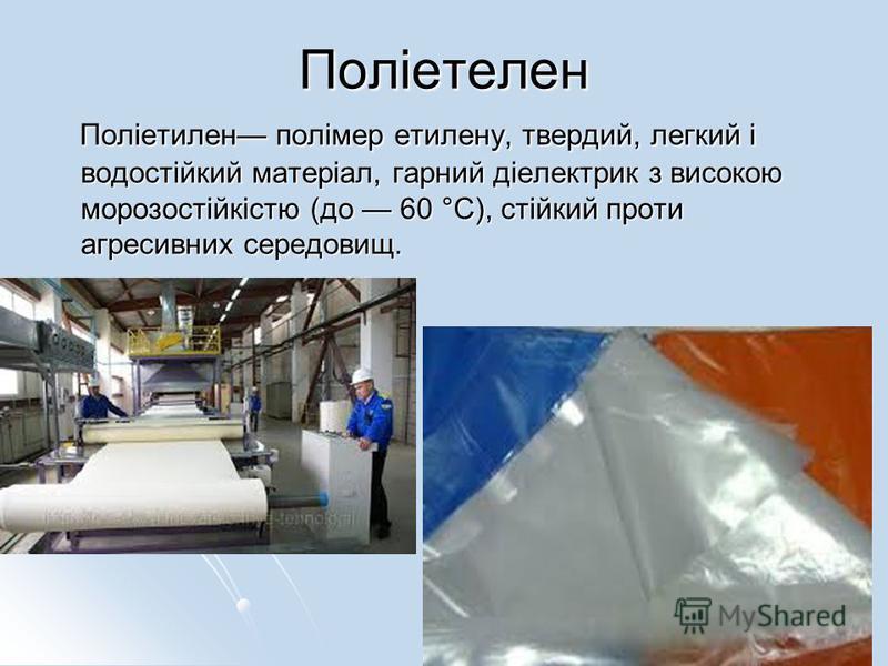 Поліетелен Поліетилен полімер етилену, твердий, легкий і водостійкий матеріал, гарний діелектрик з високою морозостійкістю (до 60 °C), стійкий проти агресивних середовищ. Поліетилен полімер етилену, твердий, легкий і водостійкий матеріал, гарний діел