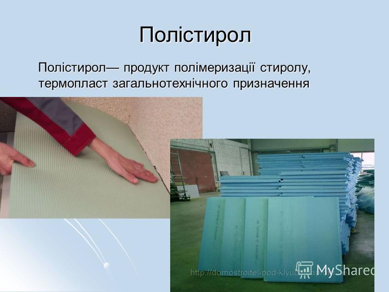 Полістирол Полістирол продукт полімеризації стиролу, термопласт загальнотехнічного призначення Полістирол продукт полімеризації стиролу, термопласт загальнотехнічного призначення