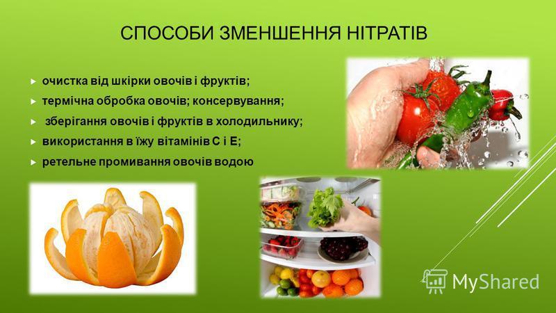 очистка від шкірки овочів і фруктів; термічна обробка овочів; консервування; зберігання овочів і фруктів в холодильнику; використання в їжу вітамінів С і Е; ретельне промивання овочів водою СПОСОБИ ЗМЕНШЕННЯ НІТРАТІВ