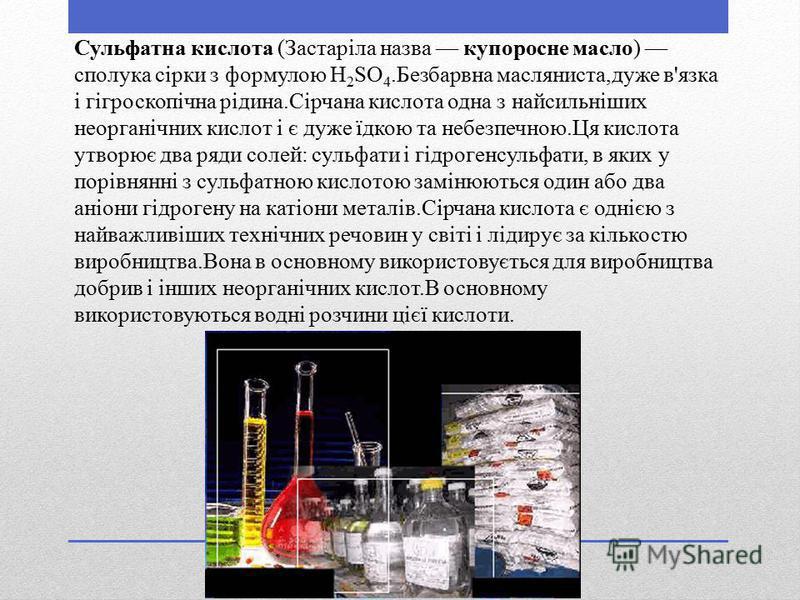 Презентація на тему Сульфатна кислота Виконав учень 10 класу Драчук Микола