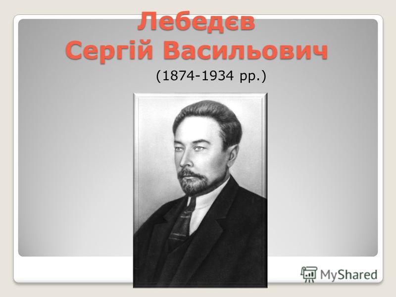 Лебедєв Сергій Васильович (1874-1934 рр.)