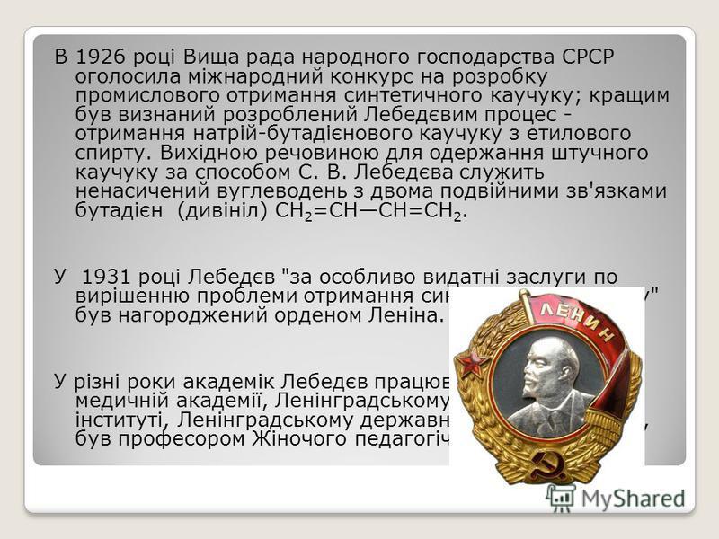 В 1926 році Вища рада народного господарства СРСР оголосила міжнародний конкурс на розробку промислового отримання синтетичного каучуку; кращим був визнаний розроблений Лебедєвим процес - отримання натрій-бутадієнового каучуку з етилового спирту. Вих
