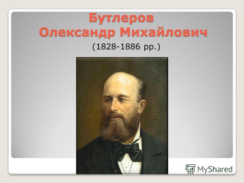 Бутлеров Олександр Михайлович (1828-1886 рр.)
