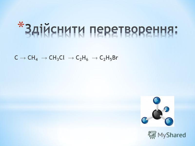 С СН 4 СН 3 Cl C 2 H 6 C 2 H 5 Br