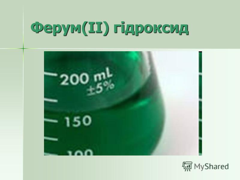 Ферум(ІІ) гідроксид
