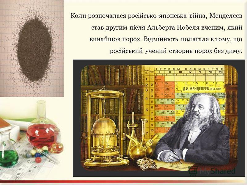27 січня 1904 року відбувся святковий бенкет. У хімічній лабораторії всіх при- сутніх пригощали шоколадом, розли- тим «по-хімічному», у хімічних склян- ках зі скляними трубочками. Замість серветок подали фільтрувальний папір. Д. І. Менделєєву виповни