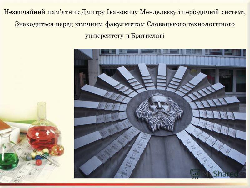 Коли розпочалася російсько-японська війна, Менделєєв став другим після Альберта Нобеля вченим, який винайшов порох. Відмінність полягала в тому, що російський учений створив порох без диму.