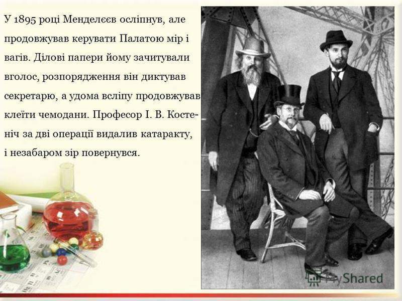 Учений, науковець, філософ, енциклопедист, модельєр, знавець науки й мистецтва, просто ВЕЛИКА ЛЮДИНА. За життя Менделєєва називали енциклопедистом, за його знан- ня з різних наук. Він перший сконструював модель сучасного холодильника. У 1885 році вин