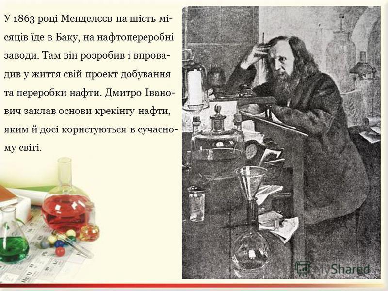Знайомі вченого знали, як Дмитро Іванович любить шахи. Із самим Чигори- ним він зіграв 13 партій і виграв. У вченого були й інші захоплення: сільське господарство, виготовлення добрив для нього, архітектура, благоустрій бу- динку та інші.
