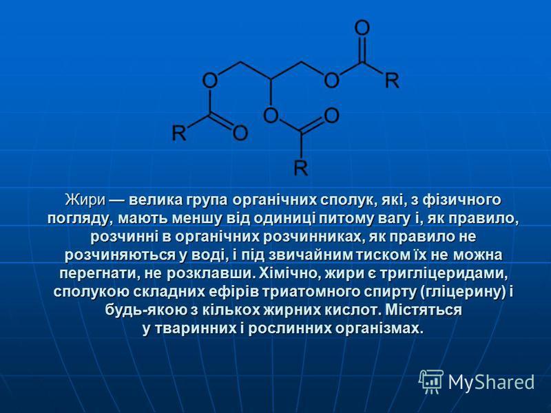 Жири велика група органічних сполук, які, з фізичного погляду, мають меншу від одиниці питому вагу і, як правило, розчинні в органічних розчинниках, як правило не розчиняються у воді, і під звичайним тиском їх не можна перегнати, не розклавши. Хімічн