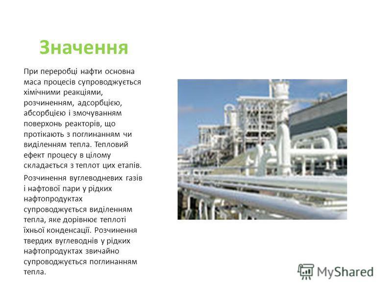 Значення При переробці нафти основна маса процесів супроводжується хімічними реакціями, розчиненням, адсорбцією, абсорбцією і змочуванням поверхонь реакторів, що протікають з поглинанням чи виділенням тепла. Тепловий ефект процесу в цілому складаєтьс