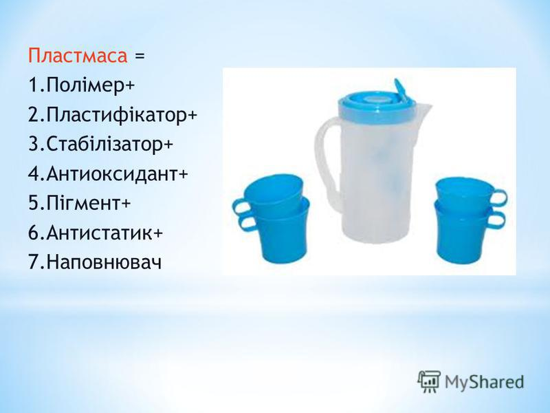 Пластмаса = 1.Полімер+ 2.Пластифікатор+ 3.Стабілізатор+ 4.Антиоксидант+ 5.Пігмент+ 6.Антистатик+ 7.Наповнювач