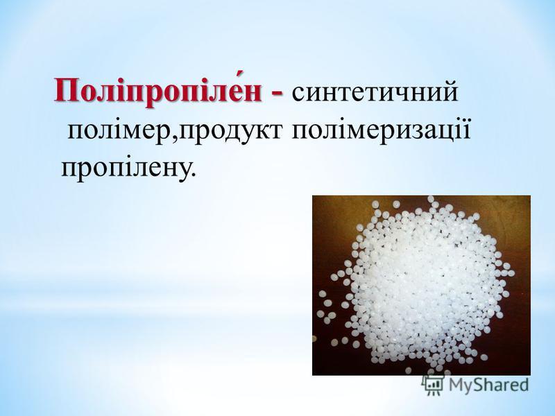 Поліпропіле́н - Поліпропіле́н - синтетичний полімер,продукт полімеризації пропілену.