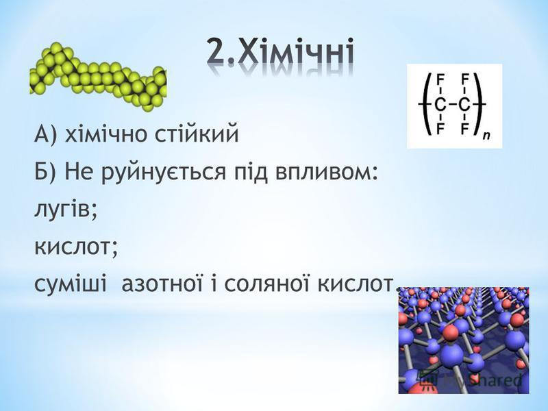 А) хімічно стійкий Б) Не руйнується під впливом: лугів; кислот; суміші азотної і соляної кислот.