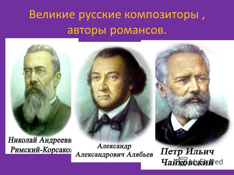Великие русские композиторы, авторы романсов.