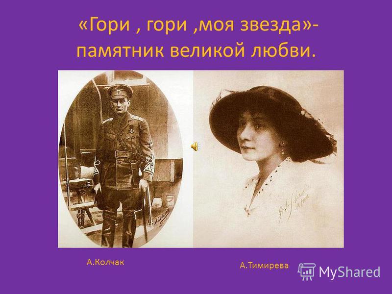 «Гори, гори,моя звезда»- памятник великой любви. А.Колчак А.Тимирева