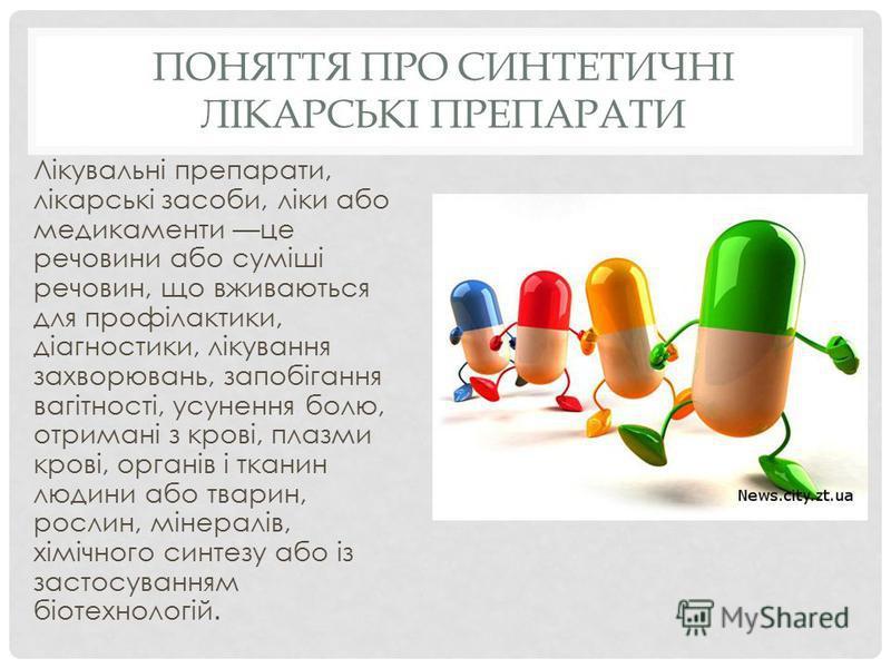ПОНЯТТЯ ПРО СИНТЕТИЧНІ ЛІКАРСЬКІ ПРЕПАРАТИ Лікувальні препарати, лікарські засоби, ліки або медикаменти це речовини або суміші речовин, що вживаються для профілактики, діагностики, лікування захворювань, запобігання вагітності, усунення болю, отриман