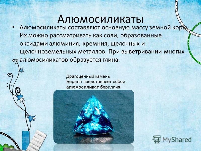 Алюмосиликаты Алюмосиликаты составляют основную массу земной коры. Их можно рассматривать как соли, образованные оксидами алюминия, кремния, щелочных и щелочноземельных металлов. При выветривании многих алюмосиликатов образуется глина. Драгоценный ка
