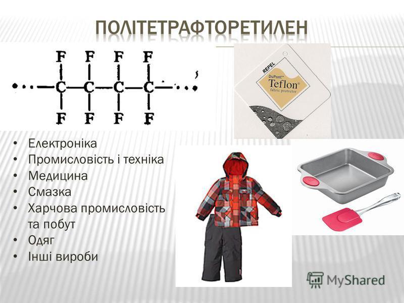 Електроніка Промисловість і техніка Медицина Смазка Харчова промисловість та побут Одяг Інші вироби