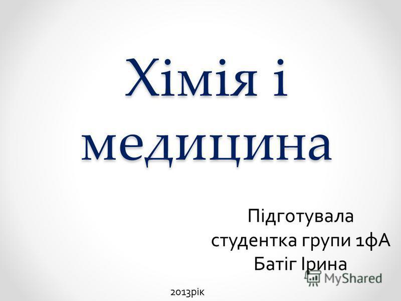 Хімія і медицина 2013рік