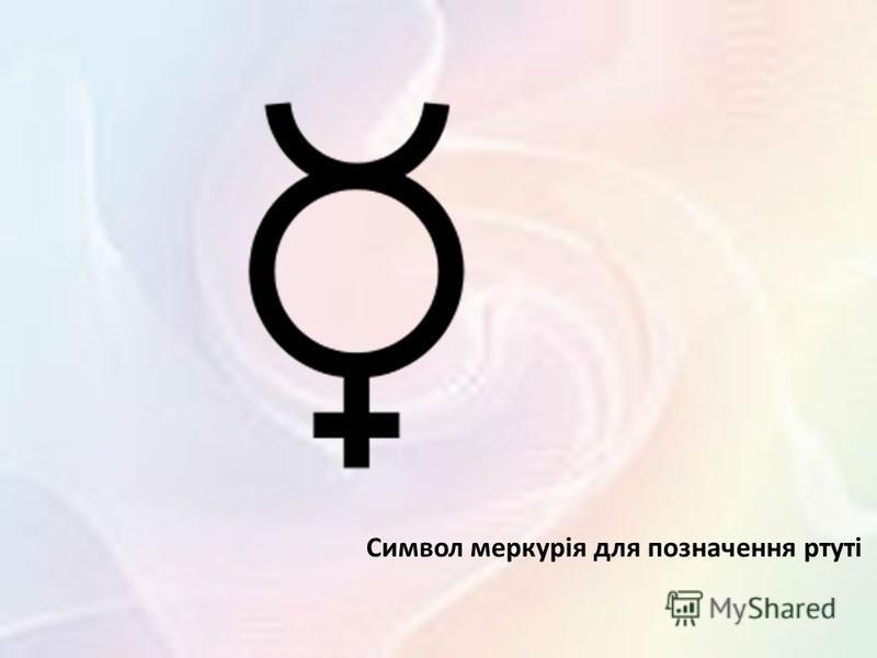 Символ меркурія для позначення ртуті