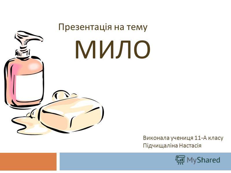 МИЛО Презентація на тему Виконала учениця 11- А класу Підчищаліна Настасія