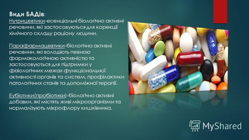 БАД - спеціальний харчовий продукт, призначений для вживання або введення в межах фізіологічних норм до раціонів харчування чи харчових продуктів з метою надання їм дієтичних, оздоровчих, лікувально-профілактичних властивостей для забезпечення нормал