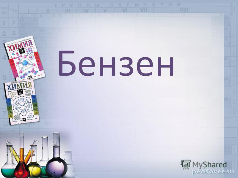 Бензен